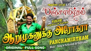 Arumuganukku Arogara | Srihari | Panchamirtham #5 | Murugan Songs