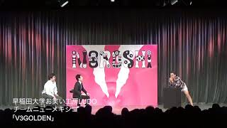 【NOROSHI2018 決勝動画】早稲田大学お笑い工房LUDO チームニューメキシコ「V3GOLDEN」