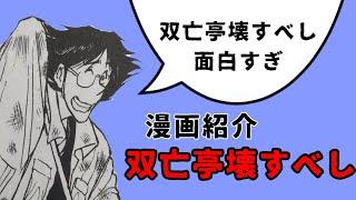 双亡亭壊すべし(8)