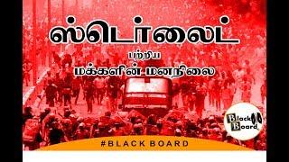 People Reaction On Police Firing | Protests Against Sterlite | Speaker Box #01 l blackboard