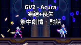 蒼藍雷霆鋼佛特 爪 中文版 - Acura - 凍結+喪失劇情