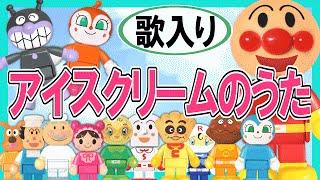 【歌入り童謡】アイスクリームのうた☆アンマンマン みんなのうた 子守歌 赤ちゃん泣きやみ おもちゃ アニメ 踊り 育児 Kids babys song