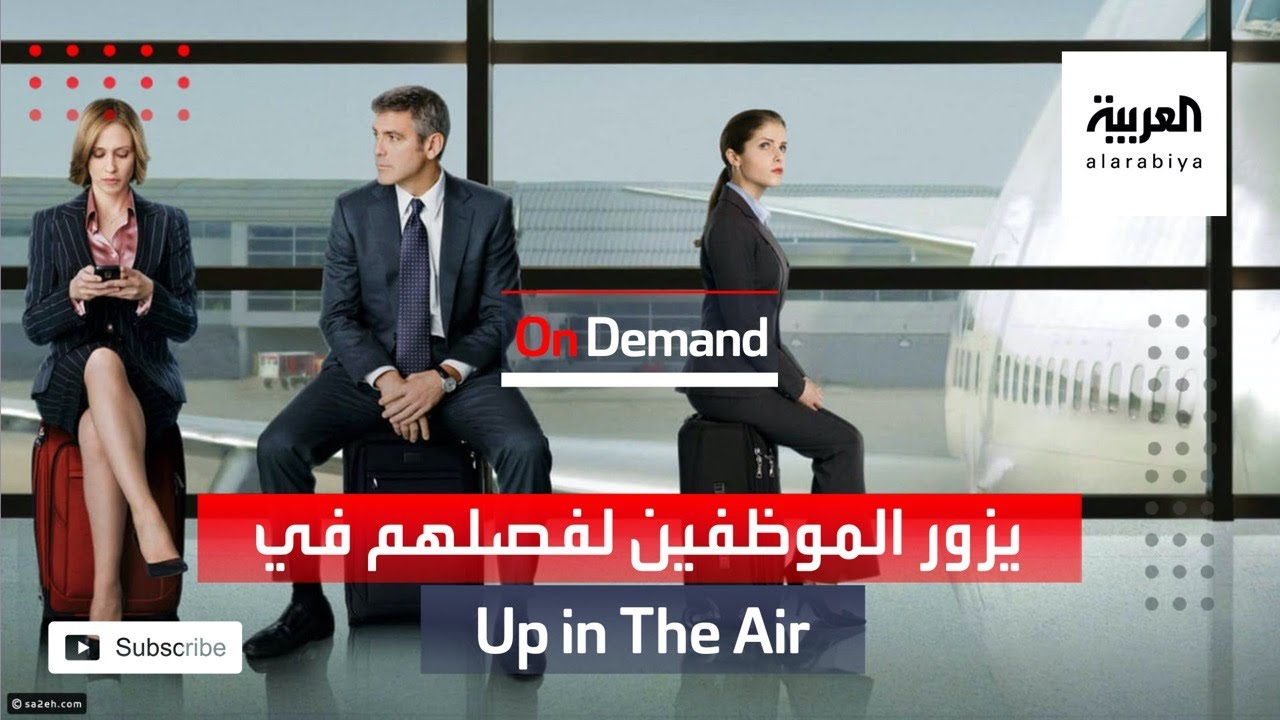 On Demand   جورج كلوني يزور الموظفين لفصلهم في Up in The Air
