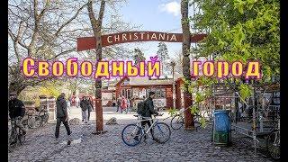 А знаете ли вы - Свободный город Христиания