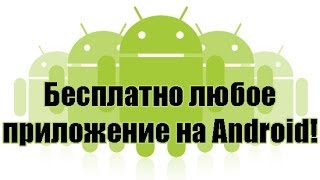 Как бесплатно скачать любое приложение на Ваш Android - смартфон?