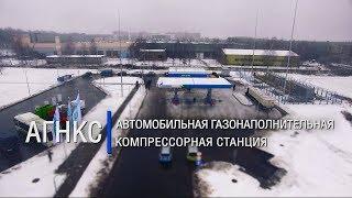 Церемония первой заправки на новой АГНКС в Молодечно