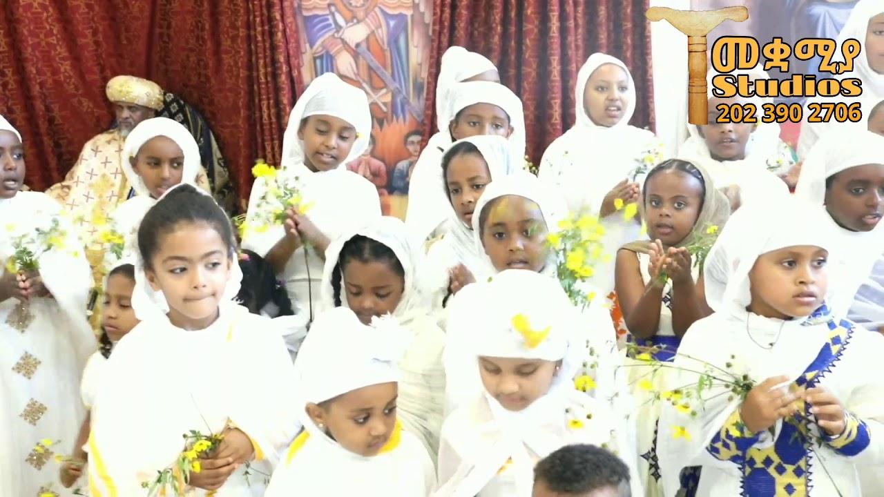 Ethiopian Kids New Year Song ህፃናት በደ/ኃ/ቅ/ራጉኤል ቤተክርስቲያን ...