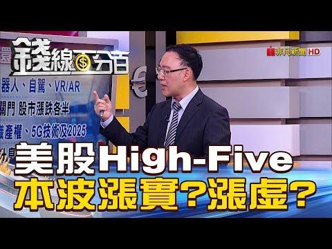 【錢線百分百】20190111-1《連5紅!美股High-Five 這一波漲勢實?虛?》