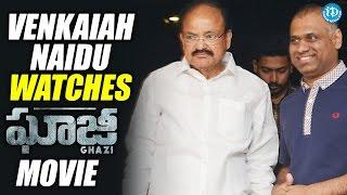 Venkaiah Naidu Watches Ghazi Movie | Sankalp | Rana Daggubati | Taapee Pannu.