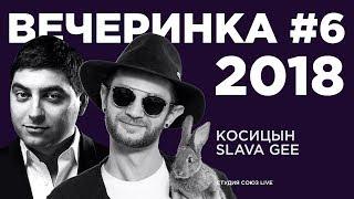 Вечеринка в StandUp Store Moscow (09.09)