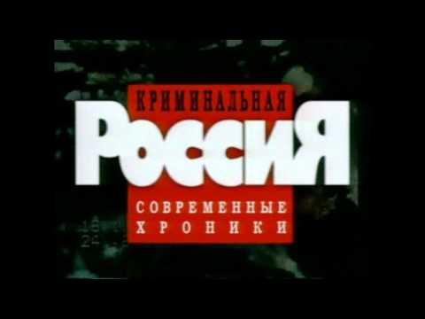 Криминальная Россия - Музыкальная Тема