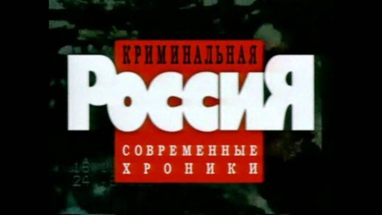 скачать мелодию из передачи криминальная россия