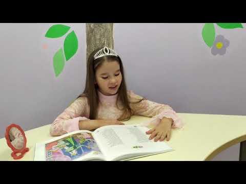 """А. Пушкин """"Сказка о мёртвой царевне и о семи богатырях"""". Читает Минаева Эвелина, 8 лет"""