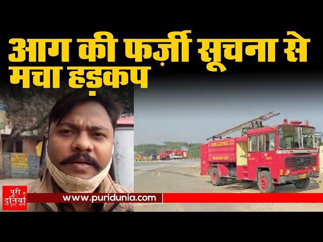 Dial 112 पर दी गई आग की फर्जी सूचना  || PURIDUNIA || HINDI ||  VIVEK KASHYAP ||