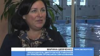 Спартакиада педагогов