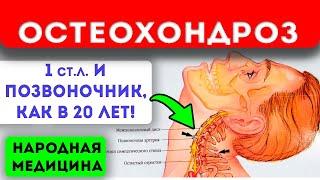 Эта потрясающая настойка растворила остеохондроз! Как лечить шейный остеохондроз. Народная медицина