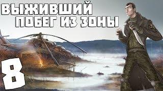 S.T.A.L.K.E.R. Выживший. Побег из Зоны #8. Эхо Чернобыля