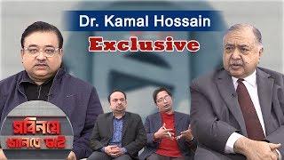 সবিনয়ে জানতে চাই | ড. কামাল হোসেন | Full HD | Sobinoye Jante Chai | Dr. Kamal Hossain