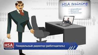 Обучение безопасности труда в компании HSA   Обучение