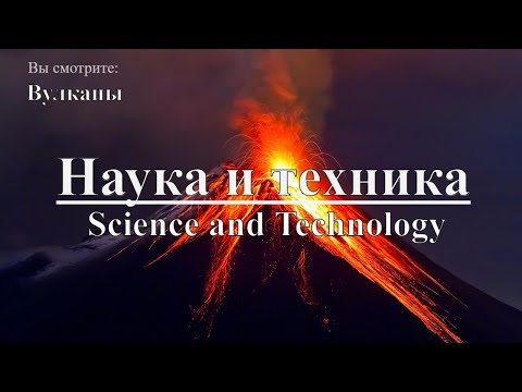 Наука и техника: Вулканы | Science and Technology: Volcanoes. Discovery. Документальный - Видео онлайн