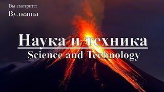Наука и техника: Вулканы | Science and Technology: Volcanoes. Discovery. Документальный