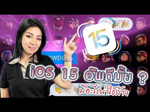 iOS 15 มีอะไรน่าสนใจบ้าง มาดูกัน!!