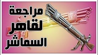 Fortnite - فورت نايت - مراجعة وتجربة سلاح البندل قاهر السماشر اللي رفع ضغطي