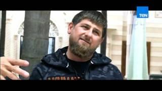 البيت بيتك - برومو لقاء الاعلامي عمرو عبد الحميد مع الرئيس الشيشاني رمزان قاديروف فى العاصمة غروزني