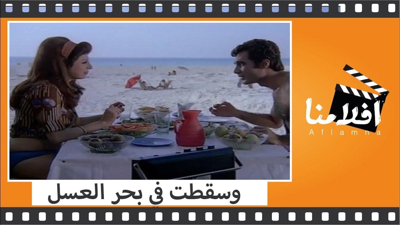 الفيلم العربي - وسقطت في بحر العسل - بطولة نادية لطفي ومحمود ياسين ونبيلة عبيد وتحية كاريوكا
