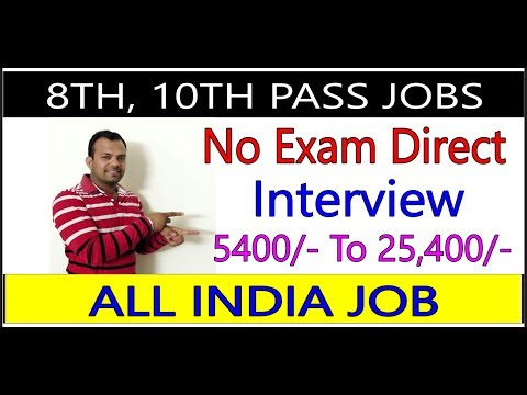 8th,10h Pass, All India Vacancy, Direct Recruitment No Exam, सीधी भर्ती, नो परीक्षा