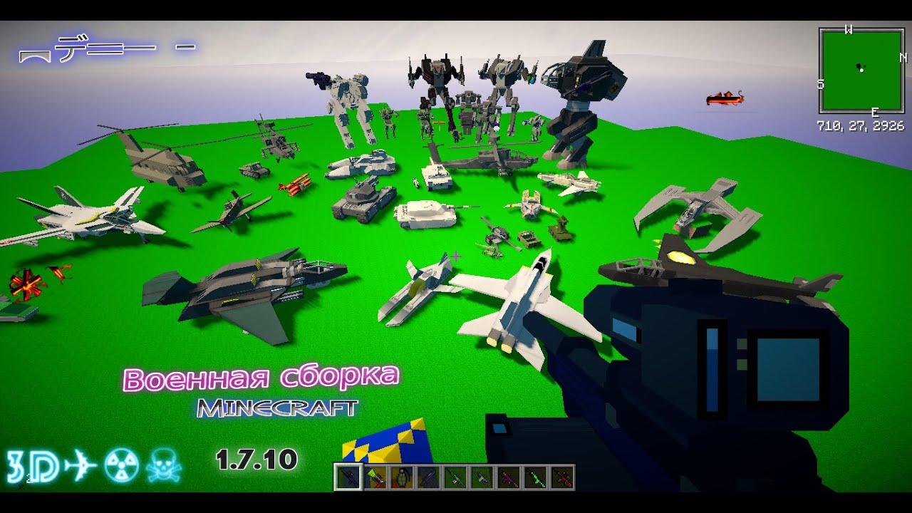 Военная сборка модов на minecraft 1. 7. 10 youtube.