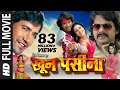 Download KHOON PASEENA in HD [ Superhit Bhojpuri Movie ] Feat.Pawan SIngh & Monalisa MP3 song and Music Video