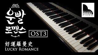 Tell Me / 快告訴我 / 내게 말해줘 — Lucky Romance / 운빨로맨스 / 好運羅曼史 OST ( Piano Cover )