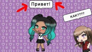 Как поставить русский текст в Gacha Life?! ❤️😜