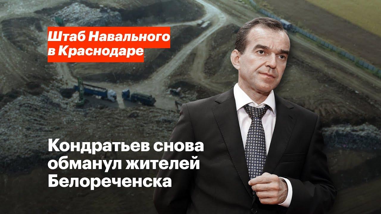 Кондратьев снова обманул жителей Белореченска
