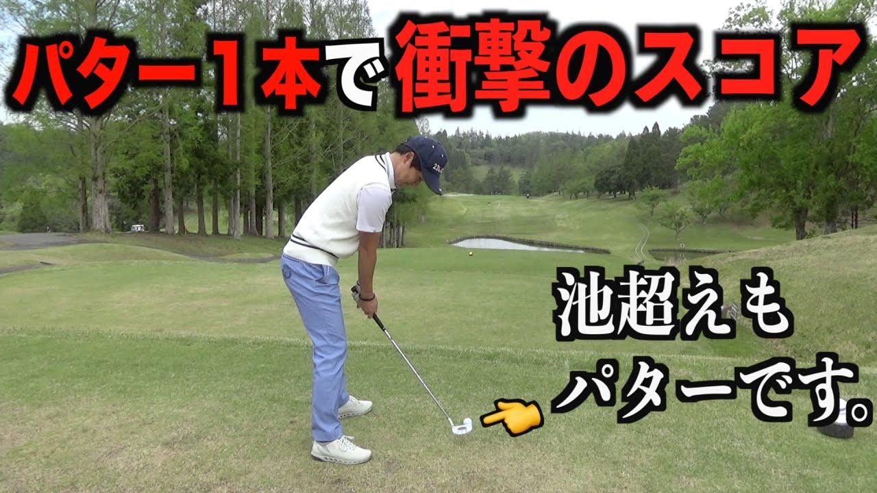 パターゴルフ専門のプロです。まさかのスコアでラウンド中、、、【新・パター1本だけで回るシリーズ】第2話