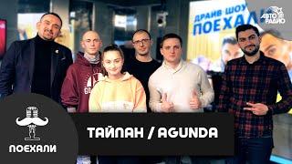 Тайпан & Agunda: премьера песни