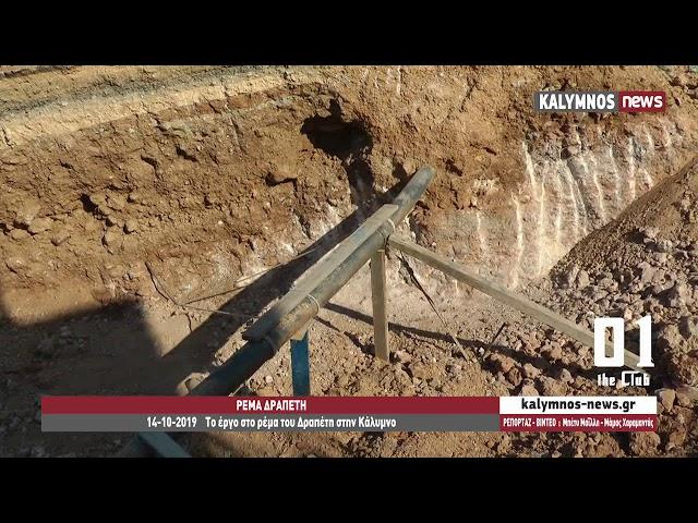 14-10-2019    Το έργο στο ρέμα του Δραπέτη στην Κάλυμνο