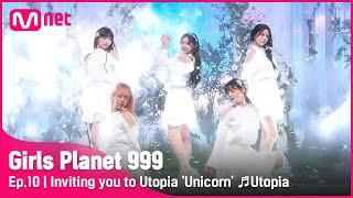 Download lagu 10회 여러분을 유토피아로 초대할 Unicorn Utopia Creation Mission Girlsplanet999 Mnet 211008 방송