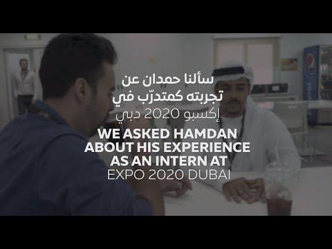 Expo 2020 Internship Program | Meet Hamdan