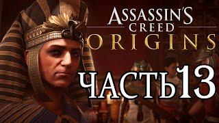 Assassin's Creed Origins ЧАСТЬ 13 ПРОХОЖДЕНИЕ.