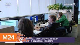 Смотреть видео Закон о фейковых новостях вступил в силу - Москва 24 онлайн