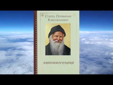 Книга «Смирение заменяет все. Письма прп. Макария - YouTube