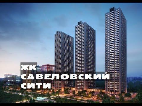 ЖК САВЕЛОВСКИЙ СИТИ. Квартиры от 4,6 млн.// Северо-Восточный округ Москвы. Бутырский
