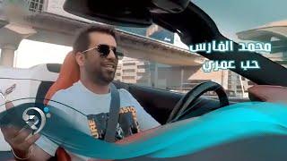 Mohamad Alfaras - Hob Amree (Official Video) | محمد الفارس - حب عمري - فيديو كليب حصري