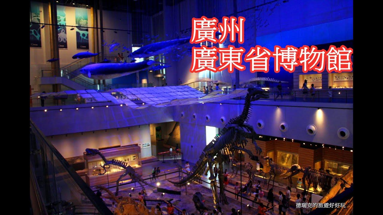 201607廣州廣東省博物館新館 古生物館 恐龍 鯨魚 廣東旅遊 超凡旅行社 - YouTube