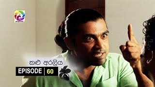 Kalu Araliya Episode 60  || කළු අරලිය   . . . | සතියේ දිනවල රාත්රී 10.00 ට ස්වර්ණවාහිනී බලන්න... Thumbnail
