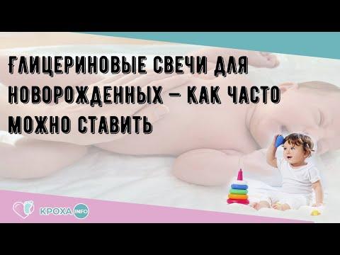 Глицериновые свечи для новорожденных — как часто можно ставить