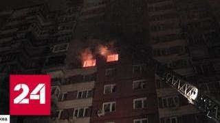 В Москве потушен пожар в 17-этажном доме - Россия 24