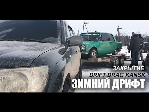 ЗИМНИЙ ДРИФТ | Закрытие сезона ( г. Канск Красноярск край)